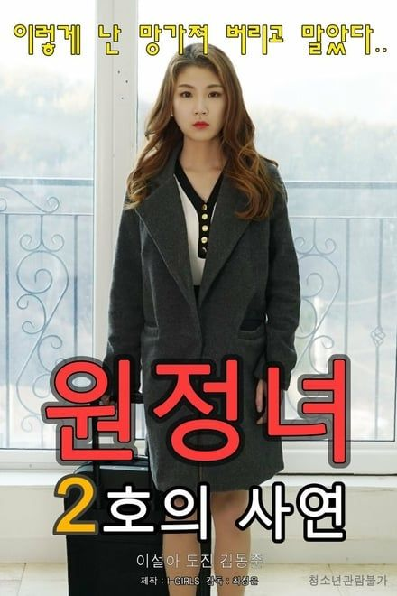 Pin Di Daftar Film Korea Terbaru 2020 Kmovie K Movie