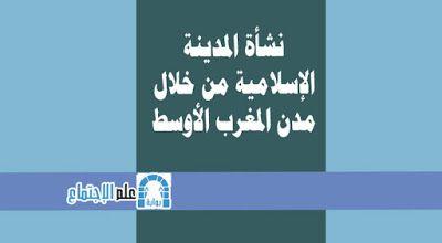 نشأة المدينة الإسلامية من خلال مدن المغرب الأوسط Pdf Sociology