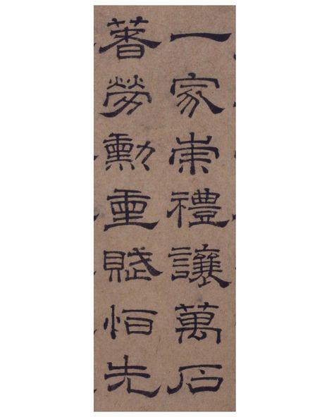 顧祿隸書 詩帖 是元代書法家顧祿所創作的詩帖 紙本 冊頁 縱25 8cm