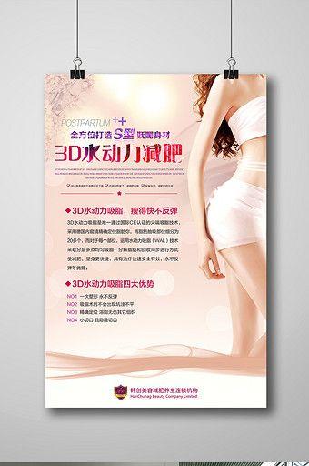 beauty slimming design