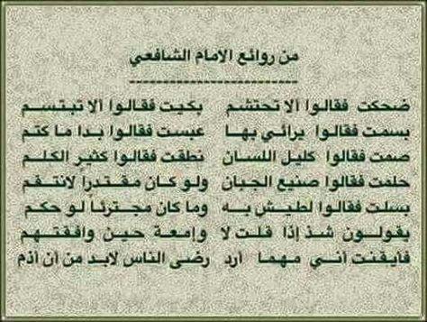 من روائع الإمام الشافعي رحمه الله تعالى Words Quotes Beautiful Quotes Cool Words