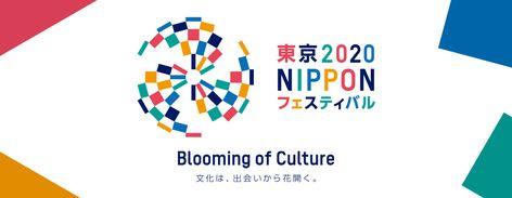 東京2020 NIPPONフェスティバル 東京オリンピック・パラリンピック競技大会組織委員会