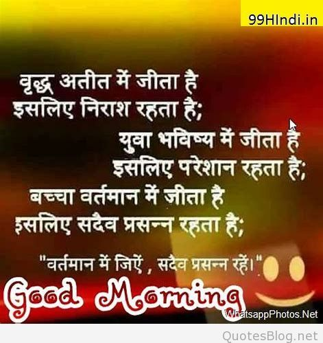 Good Morning Wallpaper With Quotes In Hindi Hindi Quotes Good Morning Sunday Images Good Morning Hindi Messages