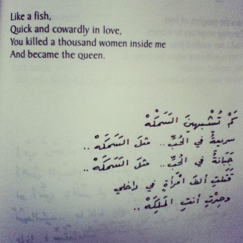 Nizar Qabbani Poetry Nizar Qabbani Quotes Et Lettre A