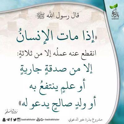 اذا مات الانسان انقطع عمله الا من ثلاثة Wise Qoutes Islamic Quotes Ahadith