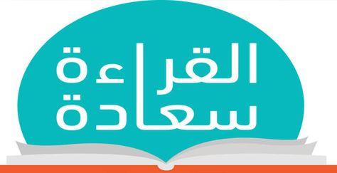 خواطر عن القراءة وحكم ومقولات رائعة جدا Company Logo Tech Company Logos Vimeo Logo