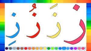 حرف الزاي حروف اللغة العربية Arabic Calligraphy Calligraphy