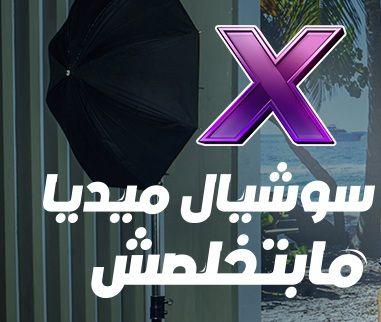 باقات X من We بالتفاصيل والأسعار و طرق الاشتراك ميكساتك Underarmor Logo Under Armor Logos