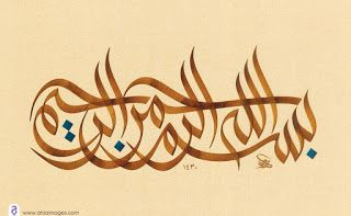 صور لوحات خط الوسام وامشاق خط عربي وسام شوكت Islamic Art Calligraphy Bismillah Calligraphy Arabic Calligraphy