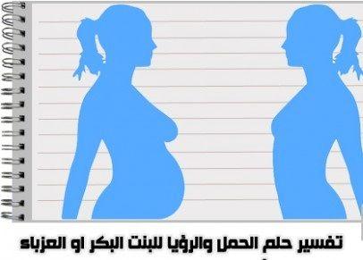 تفسير حلم الحمل للبنت العذراء والمتزوجة والمطلقة