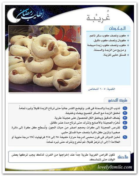 غريبة Ramadan Sweets Ramadan Desserts Yummy Food Dessert