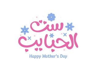 صور عيد الام 2021 صور وعبارات عن عيد الأم Happy Mother S Day Happy Mothers Day Happy Mothers Day Images Mothers Day Images