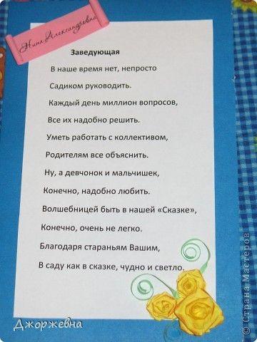 Поздравление на выпускном в детском саду от заведующей