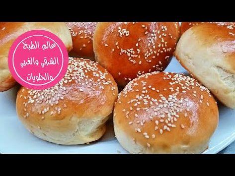 طريقة عمل خبز البرجر في البيت Food Pie Dough Bread