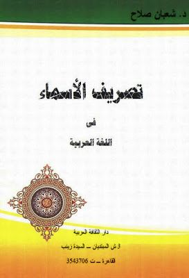 تصريف الأسماء فى اللغة العربية شعبان صالح Pdf Social Security Card Books Social Security