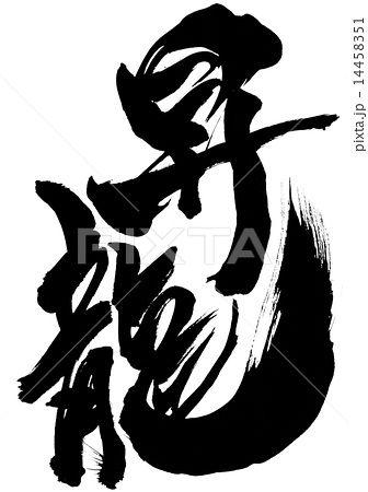 昇龍 文字 龍 漢字 書道 イラスト