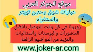 عبارات شوق وحنين تويتر وانستغرام 2020 الجوكر العربي بوستات حالات واتساب ستاتيات شرات ومعاني عبارات انستغرام عبارات تويتر عبارات Joker Gus G Mario Characters