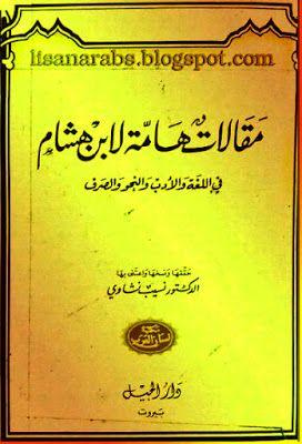 الروضة الأدبية في شواهد علوم العربية ابن هشام الأنصاري قراءة أونلاين وتحميل Pdf Books Free Download Pdf Books Pdf Download