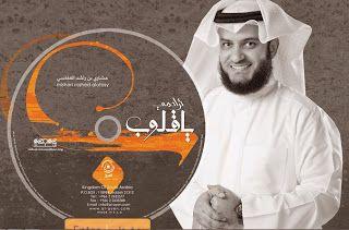 مدونة محبي الشيخ العفاسي نغمات أناشيد ألبوم تراحمي يا قلوب Mp3 Sports Ringtones