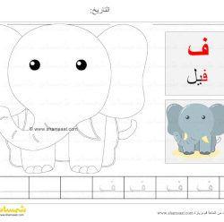 تلوين فيل حرف الفاء تلوين حيوانات مع كتابة الحروف للاطفال الصغار شمسات Character Fictional Characters Snoopy
