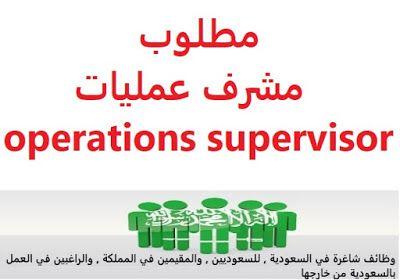 وظائف شاغرة في السعودية وظائف السعودية مطلوب مشرف عمليات Operations Superv Incoming Call Operator Incoming Call Screenshot