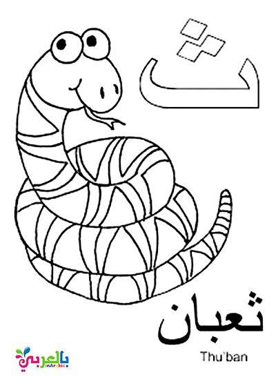 Arabic Alphabet Coloring Pages For Kindergarten بالعربي نتعلم Arabic Alphabet Alphabet Coloring Pages Alphabet Coloring