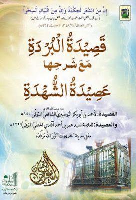قصيدة البردة مع شرحها عصيدة الشهدة Pdf Arabic Books Books Arabic