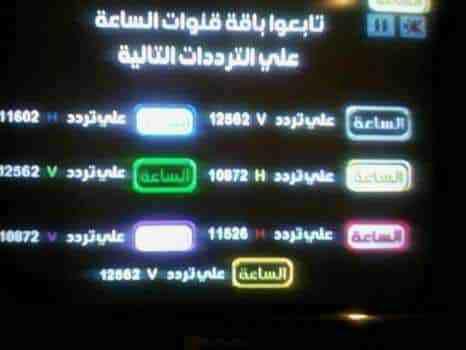 مدونه فركش تردد قناة الساعة دراما 2019 على القمر الصناعي نايل Radio Car Radio