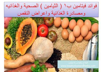 فوائد فيتامين ب1 الثيامين الصحية والغذائيه ومصادرة الغذائية واعراض النقص Vitamins Fruit Vitamin B1
