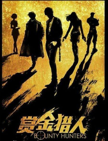 bounty hunter 2016 hindi dubbed movie download