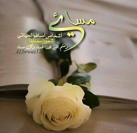 ﻣﻤﺎ ﻳﺠﻌﻞ ﻣﺴﺎﺋﻲ Good Morning Flowers Morning Greetings Quotes Good Evening