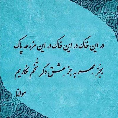 Pin On Persian Calligraphy Art