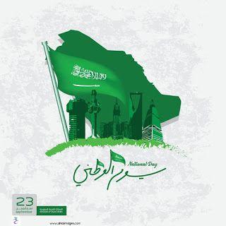 صور تهنئة اليوم الوطني 2020 اعمال بالصور عن اليوم الوطني السعودي S Love Images National Day Saudi Love Images