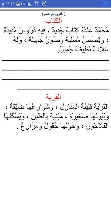 قطع املاء خارجية لكل طلاب ابتدائى حملها لابنك الان واعرف مستواة Learn Arabic Language Learn Arabic Alphabet Learning Arabic