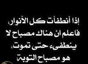 حكم عن التوبة اقوال وحكم عن التوبة Arabic Arabic Calligraphy Calligraphy