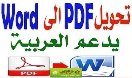 تحويل من Pdf الى Word يدعم اللغة العربية
