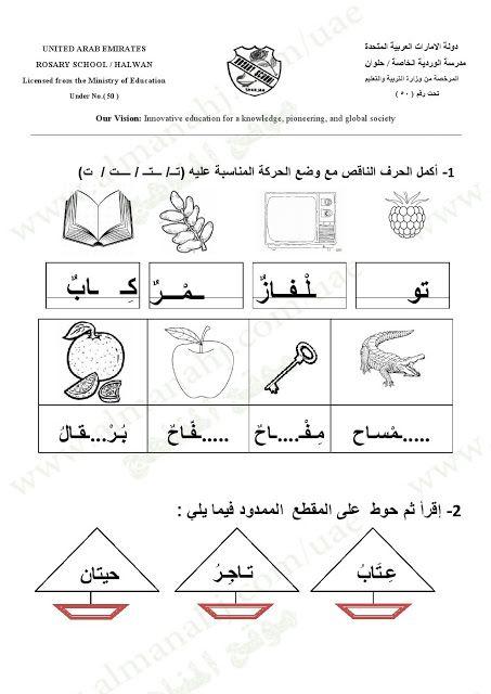 الصف الأول الفصل الأول لغة عربية 2017 2018 ورقتي عمل حول حرف التاء Word Search Puzzle Words Word Search