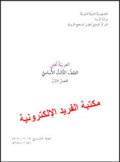 كتاب اللغة العربية للصف الثالث الأساسي المعدلة الفصل الأول Pdf سوريا 2019 2020 Third Grade Books Grade