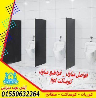 صور قواطيع وفواصل حمامات كومباكت Hpl وكوريان رخام صناعى 6 Decor Pop
