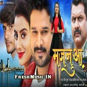 Majanua Ritesh Pandey 2019 Mp3 Songs It Movie Cast Mp3 Song Movie Stars
