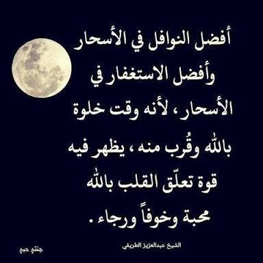 أفضل الإستغفار في الأسحار Arabic Calligraphy Calligraphy