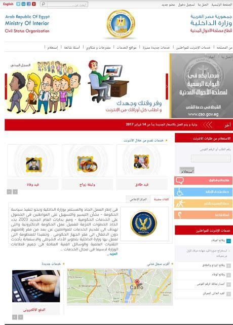 موظف حكومي طريقة استخراج واسعار شهادة الميلاد والوفاة وبطاقة Blog Posts Blog Map