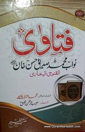 urdu books pdf hadees ahle