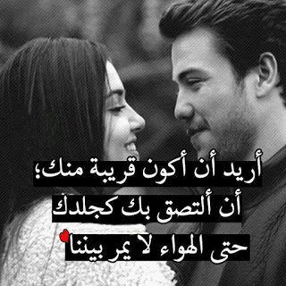 اجمل الصور الرومانسية للعاشقين مكتوب عليها اجمل كلام حب يلا صور Love Smile Quotes Love Quotes For Him Funny Romantic Words