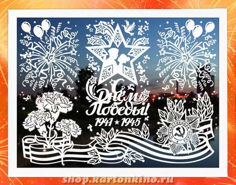 9may Decor 02 Jpg 700 547 Ukrashenie Okon Ukrasheniya Trafarety
