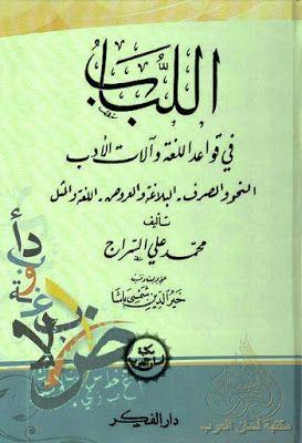 اللباب في قواعد اللغة وآلات الأدب محمد علي السراج Pdf Books Pdf Arabic Calligraphy