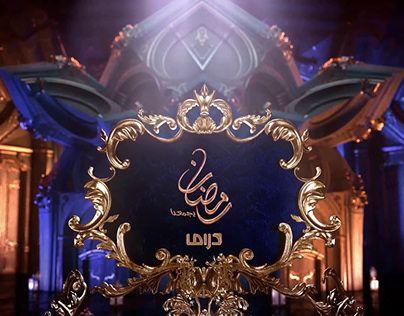 Check Out New Work On My Behance Portfolio فاصل ام بي سي دراما رمضان 2018 Http Be Net Gallery 67899079 2018 Ramadan Ramadan Cards Ramadan Activities