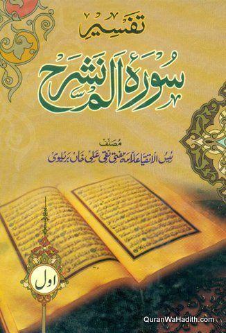 Tafseer E Jalalain Maktaba Ludhyanvi 2 Jild 2 Color تفسير الجلالين Free Ebooks Download Books Books Free Download Pdf Free Books Download