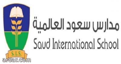 مدارس سعود العالمية بالرياض تعلن عن وظائف تعليمية وإشرافية للجنسين News