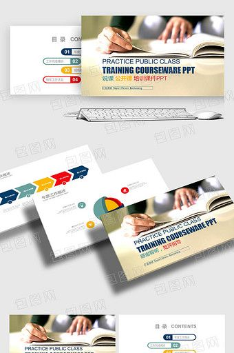 Colorful dazzling online education lecture open class PPT#pikbest